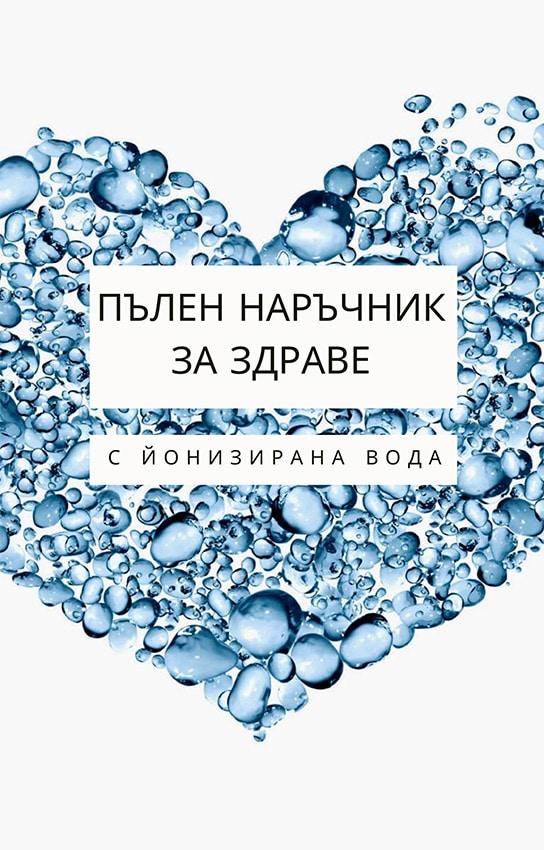 Как да използвате Йонизирана вода