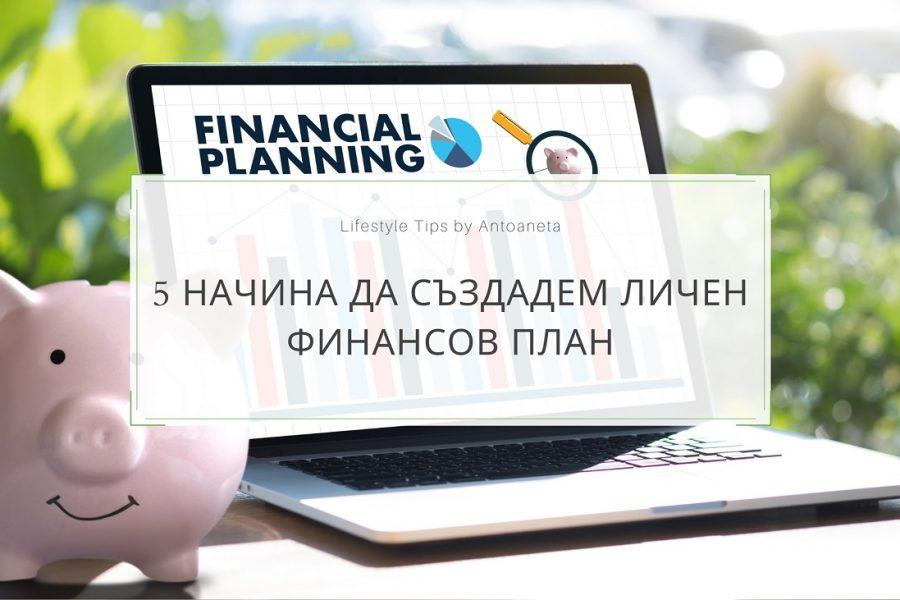 5 Начина Да Създадем Личен Финансов План