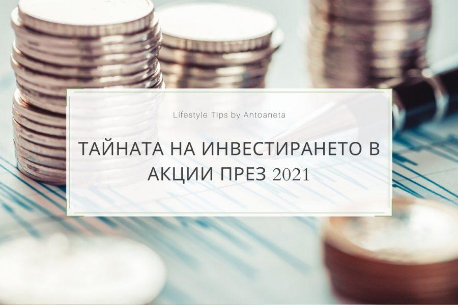 Тайната На Инвестирането В Акции През 2021