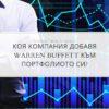 Коя Компания Добавя Warren Buffett Към Портфолиото Си