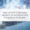 Има Ли Най Подходящ Момент За Купуване Или Продаване На Акции (2)