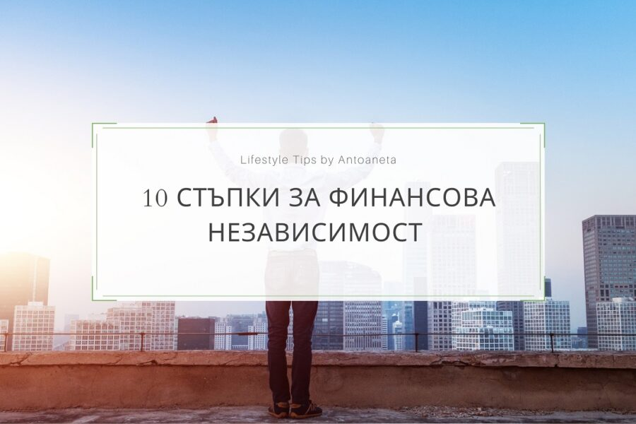 10 Стъпки За Финансова Независимост