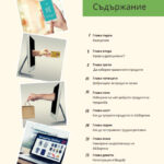 Online Store From Scratch Ebook Overview Bg