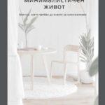 Как да живеем минималистичен живот Cover