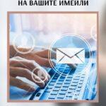 Правилно организиране на вашите имейли