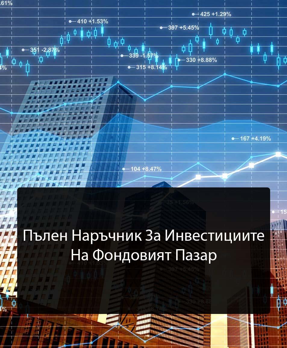 Пълен наръчник за инвестициите на фондовият пазар