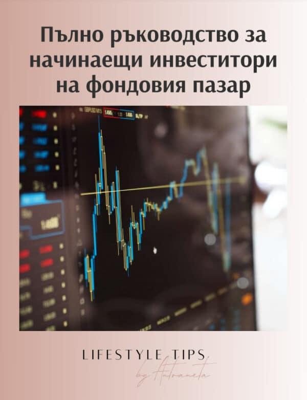 Пълно ръководство за начинаещи инвеститори на фондовия пазар