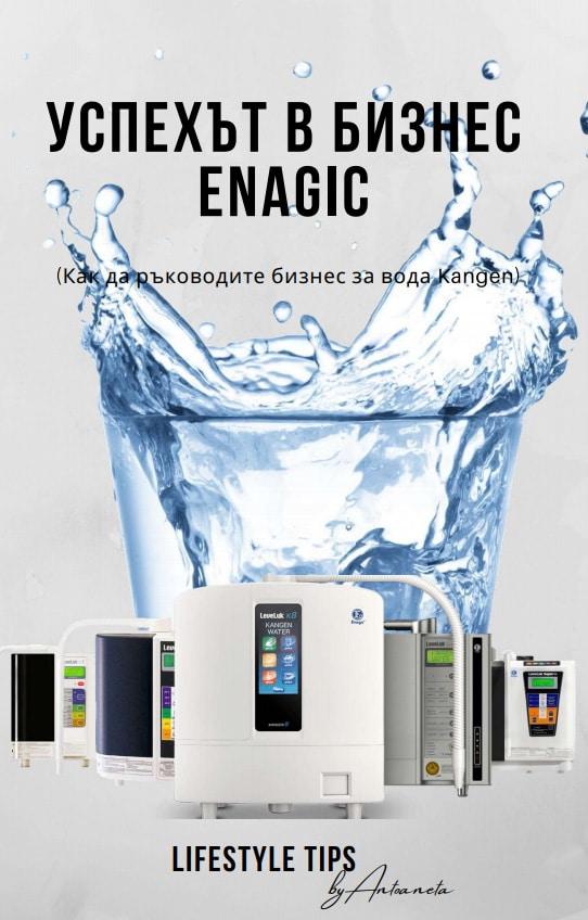 Успехът в бизнес Enagic